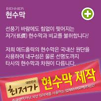 현수막 소개 바로가기
